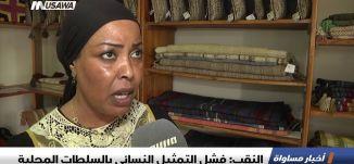 تقرير : النقب: فشل التمثيل النسائي بالسلطات المحلية ، اخبار مساواة، 7-11-2018-مساواة