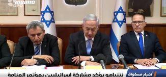 نتنياهو يؤكد مشاركة إسرائيليين بمؤتمر المنامة ،اخبار مساواة 19.06.2019، قناة مساواة
