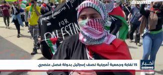 أخبار مساواة: 15 نقابة وجمعية أميركية تصف إسرائيل بدولة فصل عنصري