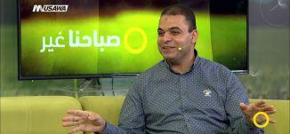 الطالب الجامعي: بين إدارة الوقت وإدارة المصاريف،غسان صالح  ،صباحنا غير،04-10-2018،قناة مساواة