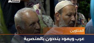 محكمة إسرائيلية تقضي بسجن شيخ العراقيب،الكاملة،اخبار مساواة،28-8-2018- مساواة