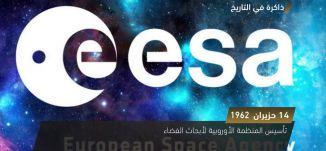 تأسيس المنظمة الاوروبية لابحاث الفضاء - ذاكرة في التاريخ 14- 6-2018- مساواة