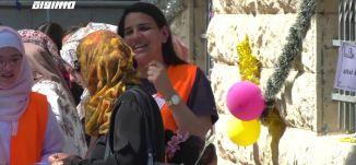 القدس- مهرجان انا القدس الذي يسبق العام الدراسي الجديد ،مراسلون،01.09.2019،قناة مساواة