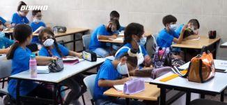 ما زالت كورونا تلقي على البلدات العربية  اضرارا كبيرة خصوصا مع عودة المدارس،الكاملة،مراسلون7.9