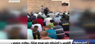 القدس: احتجاج ضد هدم منازل بوادي حمص،اخبار مساواة 21.06.2019، قناة مساواة