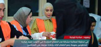 تعزيز هوية خليل الرحمن ،view finder -26.7.2018- مساواة