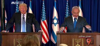 '' نتينياهو سيستغل هذا القرار ويقطع الطريق على المفاوض الفلسطيني '' محمود يزبك،التاسعة،8.12.2017