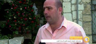 تقرير- وقف تمويل مشروع تأهيل السجناء العرب - صباحنا غير -13-12-2015- قناة مساواة الفضائية