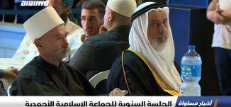 الجلسة السنوية للجماعة الإسلامية الأحمدية ، تقرير،اخبار مساواة،14.07.2019،قناة مساواة