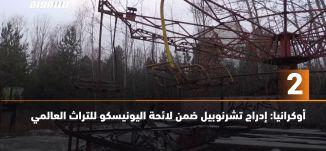 َ60ثانية -أوكرانيا: إدراج تشرنوبيل ضمن لائحة اليونيسكو للتراث العالمي،14.12.2020