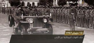 جلاء القوات البريطانية عن الاردن - ذاكرة في التاريخ 13- 6-2018- مساواة