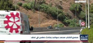 أخبار مساواة : مصرع الشاب محمد سواعد بحادث دهس في نحف