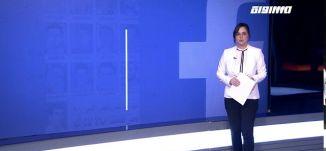 نشطاء يتفاعلون على وسائل التواصل الاجتماعي إحياء لهبة أكتوبر،بانوراما مساواة،01.10.2020،مساواة
