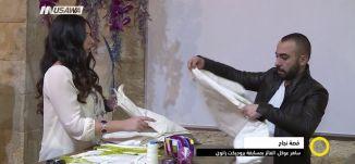 تقرير - قصة نجاح .. ساهر عوكل الفائز بمسابقة project runwy ، نورهان أبو ربيع،صباحنا غير،21.2.2018