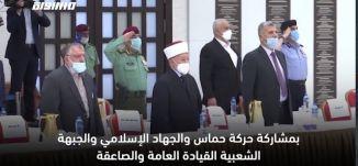 الموقف الفلسطيني من التطبيع - قناة مساواة الفضائية