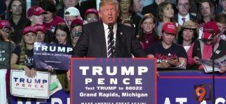 فوز ترامب؛ قراءة في نتائج الانتخابات - الكاملة - 11-11-2016- #التاسعة - قناة مساواة الفضائية