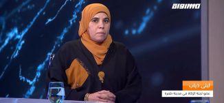 الوضع في المجتمع العربي: من سيء الى اسوأ،لبنى ذياب،د. جودت عيد،أكتواليا14.12.19