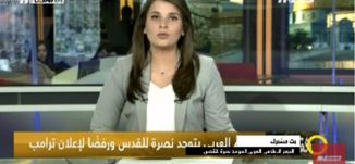تقرير - بث مشترك .. اليوم الإعلامي العربي الموحد لنصرة  القدس ، نورهان أبو ربيع - ،18.12.17