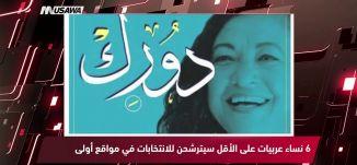 عرب 48 - 6 نساء عربيات على الأقل سيترشحن للانتخابات في مواقع أولى،مترو الصحافة،24.8.2018 ،مساواة