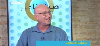 تداعيات الانتخابات: هل ستنطلق الأحزاب عن جديد؟،د. محمد يونس،صباحنا غير،6.5.2019