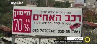 لماذا أصبح العرب ايضا يستخدمون العبرية في اللافتات ؟-  الكاملة -  صباحنا غير، 22.2.2018