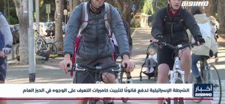 أخبار مساواة : الشرطة الإسرائيلية تدفع قانونًا لتثبيت كاميرات التعرف على الوجوه في الحيز العام