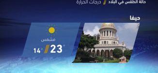 حالة الطقس ودرجات الحرارة  في البلاد - 29-4-2017 - قناة مساواة الفضائية -  MusawaChannel