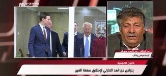 جريدة الايام : قانون القومية: الوجه الآخر، عبد المجيد سويلم-مترو الصحافة-27،7،2018 ، مساواة