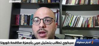 سيكوي تطالب بتمثيل عربي بأجهزة مكافحة كورونا، تقرير،اخبار مساواة،27.03.2020،قناة مساواة