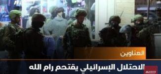 الاحتلال الإسرائيلي يقتحم رام الله ،اخبار مساواة،11.12.2018، مساواة