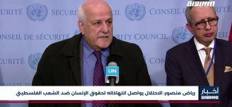 أخبار مساواة: رياض منصور.. الاحتلال يواصل انتهاكاته لحقوق الإنسان ضد الشعب الفلسطيني