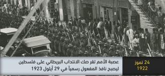 1922 - عصبة الامم تقر صك الانتداب البريطاني على فلسطين - ذاكرة في التاريخ-24.7.2019