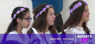 الطنطورة افطار رمضاني يعيد للقرية المهجرة حياتها - Reports X7، 1-6-2018 -مساواة