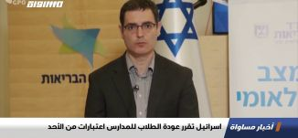 اسرائيل تقرر عودة الطلاب للمدارس اعتبارات من الأحد،اخبار مساواة،01.05.2020