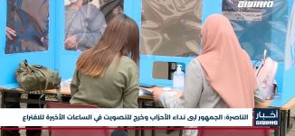 أخبار مساواة: الناصرة.. الجمهور لبى نداء الأحزاب وخرج للتصويت في الساعات الأخيرة للاقتراع