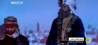 تقرير - المركز الثقافي العكي، مسرحية الظاهر عمر الزيداني - مجد دانيال - صباحنا غير- 10-5-2017