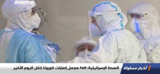 الصحة الإسرائيلية: 8511 مجمل إصابات كورونا خلال اليوم الأخير،اخبارمساواة،20.01.2021،قناة مساواة