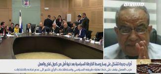 قيادات المجتمع العربي ترحب بمرسوم إجراء الانتخابات الفلسطينية،الكاملة،بانوراما مساواة،23.1.21،مساواة