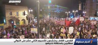 القدس: الآلاف يحتشدون للأسبوع الثاني عشر على التوالي مطالبين باستقالة نتنياهو،اخبار مساواة،12.09