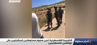 الخارجية الفلسطينية تدين هجوم مستوطنين إسرائيليين على مواطنين فلسطينيين،اخبار مساواة،25.5.2020