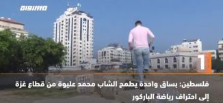 َ60ثانية-فلسطين: بساق واحدة يطمح الشاب محمد عليوة من قطاع غزة إلى احتراف رياضة الباركور،26.01.2021