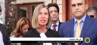 """""""أونروا"""" تعلن تقليصات جديدة لخدماتها في قطاع غزة،صباحنا غير،9-11-2018 مساواة"""