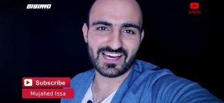 فوز ب 11 خطوة مع هاري ميلز ومجاهد عيسى ..،يوتيوبرز،15.5.2019،قناة مساواة