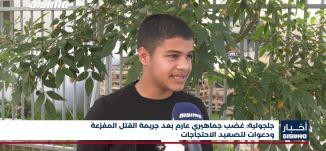 جلجولية: غضب جماهيري عارم بعد جريمة القتل المفزعة ودعوات لتصعيد الاحتجاجات