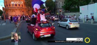 فرنسا تتوّج بكأس العالم بعد تغلبها على كرواتيا في النهائي،أحمد الطيبي،صباحنا غير، 16-7-2018-