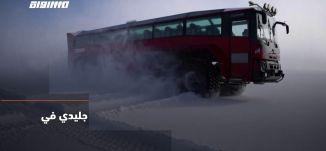 َ60ثانية-حافلة عملاقة تصحب ركاب في رحلة على أكبر نهر جليدي في أيسلندا 31.10.2020