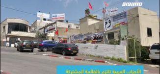 الأحزاب العربية تلتزم بالقائمة المشتركة،الكاملة،صباحنا غير،23.6.2019،قناة مساواة