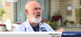 الناصرة: حذر بعد وصول أول إصابة بالكورونا، تقرير،اخبار مساواة،23.03.2020،قناة مساواة