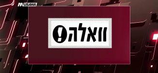 عرب 48 : هل يستقيل ليبرمان بسبب وقف إطلاق النار مع غزة؟،مترو الصحافة،14-11-2018
