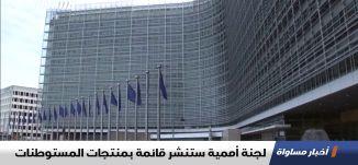 لجنة أممية ستنشر قائمة بمنتجات المستوطنات،اخبار مساواة ،22.12.19،مساواة